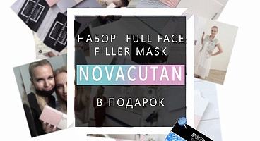Novacutan Full Face Filler Mask в подарок!